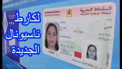 وثائق بطاقة التعريف الوطنية المغربية 2021 واهم لوازم تجديدها