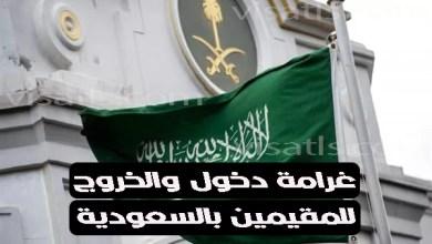 غرامة انتهاء الخروج والعودة للمقيمين وتمديد تاشيرة السعودية 2021