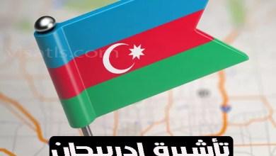 فيزا اذربيجان بكم استخراجها للسعوديين 2021