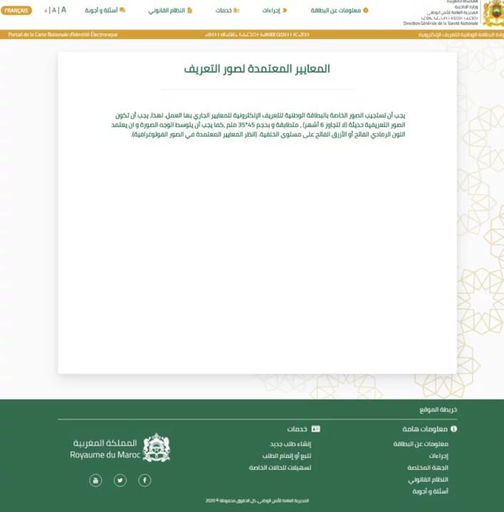 مختلف المعايير المعتمدة في صور البطاقة الوطنية الالكترونية المغربية الجديدة، في الموقع الالكترونية للمديرية العامة للأمن الوطني المغربي