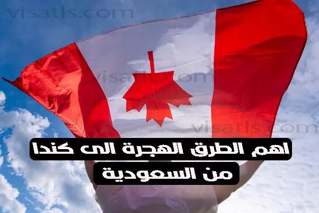الهجرة الى كندا من السعودية وأهم 5 طرق للهجرة اليها 2021 فيزا تلس