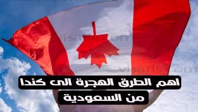 الهجرة الى كندا من السعودية وأهم 5 طرق للهجرة اليها 2021