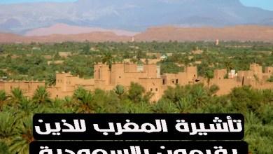 فيزا المغرب للمقيمين بالسعودية اسباب الرفض وخطوات الحصول عليها
