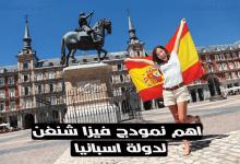 نموذج فيزا شنغن اسبانيا 2021 واهم 4 خطوات لتفادي رفض طلبكم
