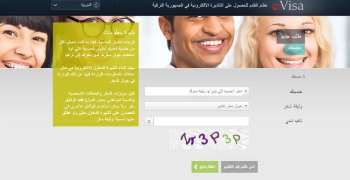 أن الحصول على التأشيرة التركية للمصريين المقيمين من السعودية، يمكن التقدم لها من خلال الموقع الإلكتروني التركي الخاص بأنواع التأشيرات.