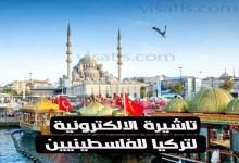 تاشيرة تركيا للفلسطينيين شروط الفيزا الالكترونية