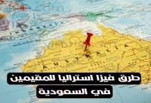 فيزا استراليا للمقيمين في السعودية 2021 وما سعر تاشيرة استراليا