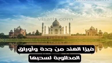 استخراج فيزا للهند من جدة واهم الطرق سحبها