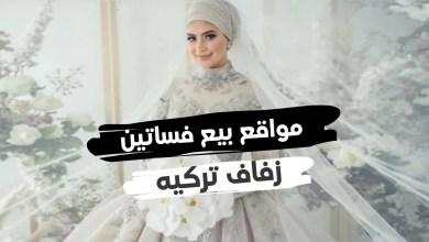 افضل ستة مواقع بيع فساتين زفاف تركيه يمكنك اقتناء منها