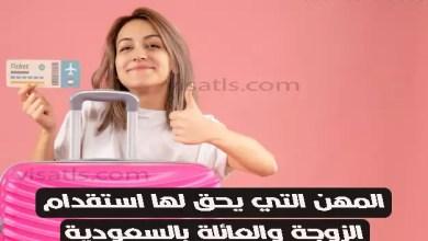 المهن التي يحق لها استقدام الزوجة وافراد العائلة بالسعودية