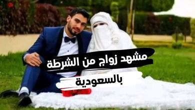 مشهد زواج من الشرطة نموذج اثبات زواج سعودية من أجنبي او العكس