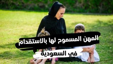 المهن المسموح لها بالاستقدام في السعودية 2021 إليك قائمة المهن المسموح لك بالاستقدام لها