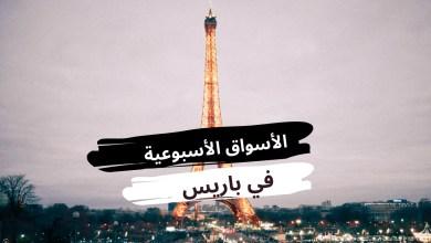 الأسواق الأسبوعية في باريس أهم وأفضل 5 أسواق بباريس فرنسا