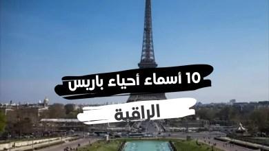 اسماء الاحياء في باريس إليك 10 أسماء أحياء باريس الراقية