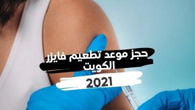 حجز موعد تطعيم فايزر في الكويت، من خلال تسجيل بمنصة وزارة الصحة الكوتية