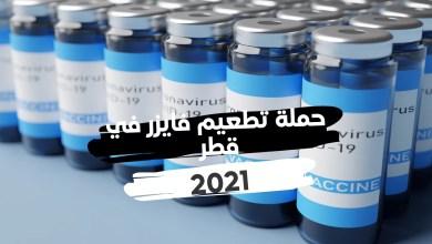 حملة تطعيم فايزر في قطر، لتحصين كل فئات المجتمع من فيروس كوفيد 19