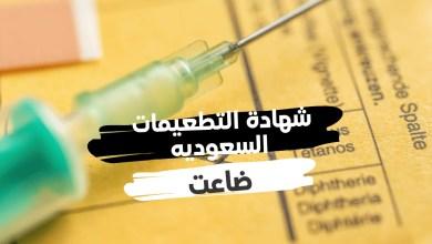 شهادة التطعيمات السعوديه ضاعت وكيفية استخراج شهادة تطعيم الاطفال