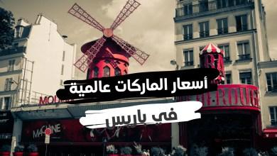 أسعار الماركات في باريس إليك أماكن أهم الماركات العالمية بباريس