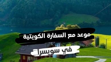 موعد مع السفارة الكويتية في سويسرا