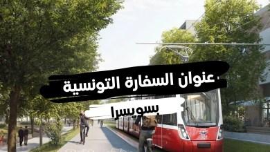 السفارة التونسية في سويسرا ... إليك رقم وعنوان السفارة التونسية في بيرن سويسرا