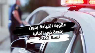 عقوبة القيادة بدون رخصة في ألمانيا لسنة 2022، من أهم وأشد المخالفات التي يجب الاحتياط من ارتكابها
