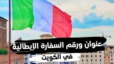 السفارة الايطالية في الكويت ... إليك عنوان ورقم السفارة الإيطالية في الكويت