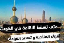 متى تسقط الاقامة في الكويت وماهي مدة إنتهاء الصلاحية و تسديد الغرامة