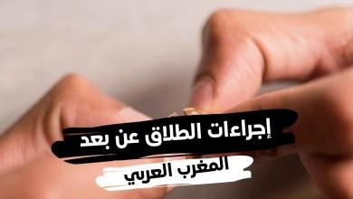 إجراءات الطلاق عن بعد وأهم الشروط الضرورية بالمملكة العربية السعودية