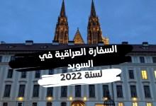 سفارة العراق في السويد من بين اهم سفارات العالم، والتي تقدم عدة خدمات للجالية هناك