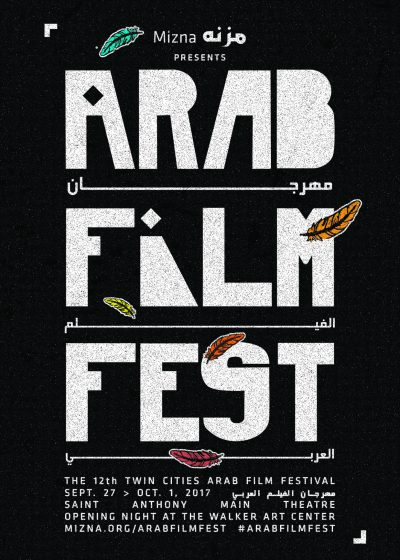 Arab Film Fest by Mizna and MSP Film Society design logo
