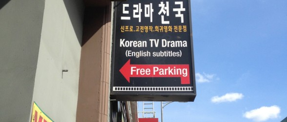 Drama Heaven in Koreatown
