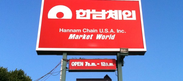 Hannam Chain: Korean Supermarket