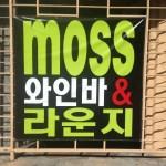 Moss Wine Bar & Lounge