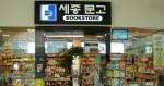 Sejong Bookstore