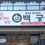 Bak Kung AYCE BBQ Restaurant