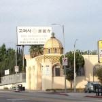 Koryo Sah Buddhist Temple: Western Avenue