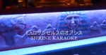 Shrine Karaoke