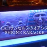 LA Shrine Karaoke
