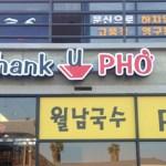 Thank U Pho Restaurant in LA