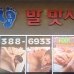Healing Foot Massage: Western Avenue