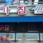 Jong Ga Jip: Korean Restaurant