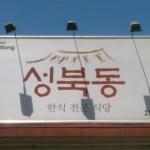 Seongbukdong Korean Restaurant in LA