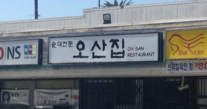 Oh San Restaurant