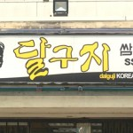 Dalguji Korean Restaurant in LA