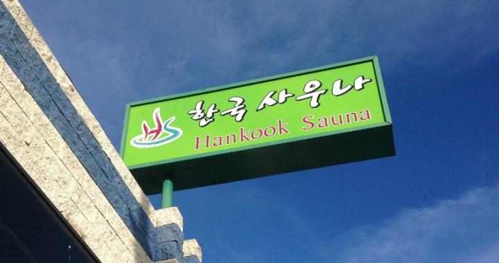 한국사우나