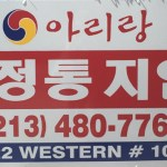 Arirang Korean Food Massage