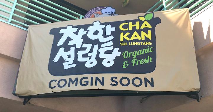 ChaKan Sullungtang Comgin Soon