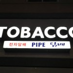 Tobacco Shop in Koreatown LA