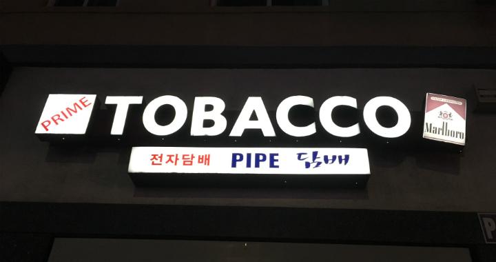 Tobacco Shop in Koreatown LA