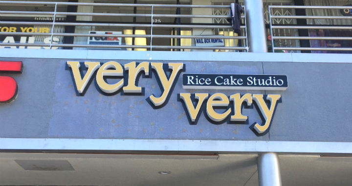 Very Rice Cake Studio